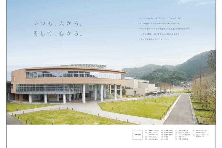 長崎国際大学案内「ハード編」