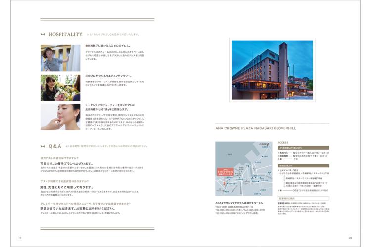 ANAクラウンプラザホテル長崎グラバーヒル 2017
