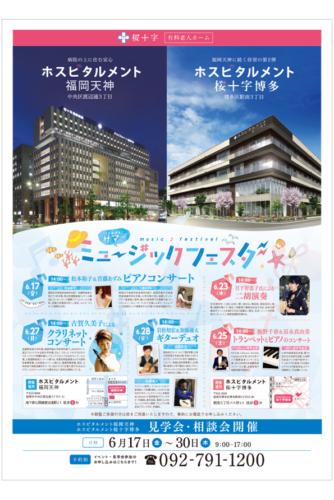 桜十字病院 見学会相談会チラシ