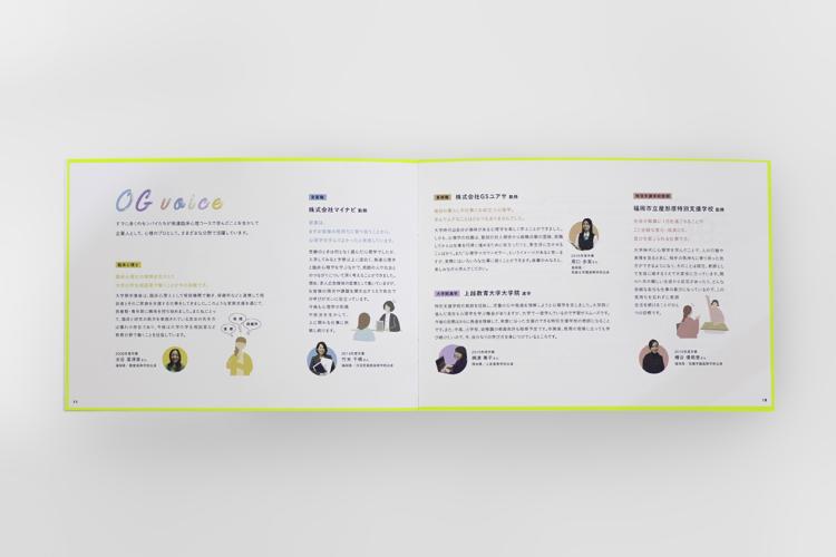 「発達臨床心理コース」リーフ