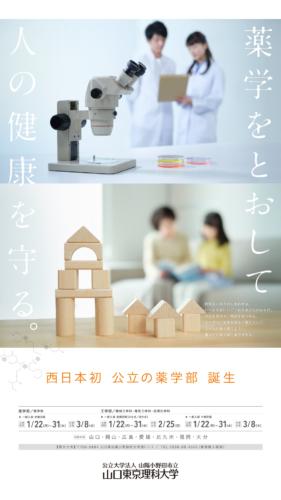 B1ポスター/博多駅サイネージ